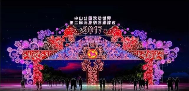 青岛中山公园消夏灯会夜场入园门票+游玩攻略