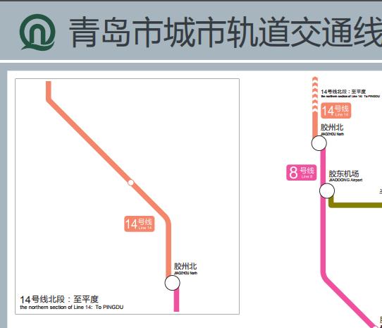 青岛交通 青岛地铁 > 青岛地铁14号线开工时间    线路全长59.