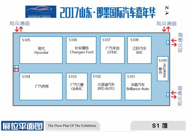 2017山东即墨国际汽车嘉年华(时间+地点+门票购买)