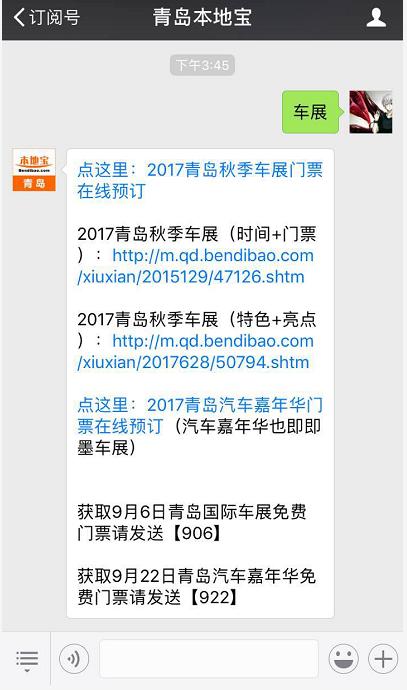 2017青岛汽车嘉年华有哪些汽车品牌?
