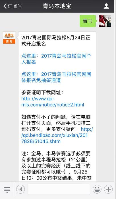 2017青岛马拉松抽签结果怎么查询