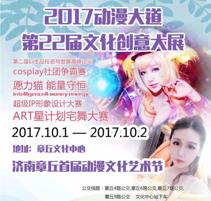 2017年中秋国庆山东动漫展汇总(持续更新)