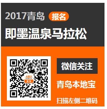 2017即墨温泉小镇国际半程马拉松赛(时间+地点+报名+奖励)