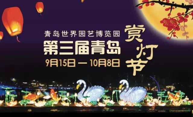 2017国庆第三届青岛赏灯节(时间+地点+门票