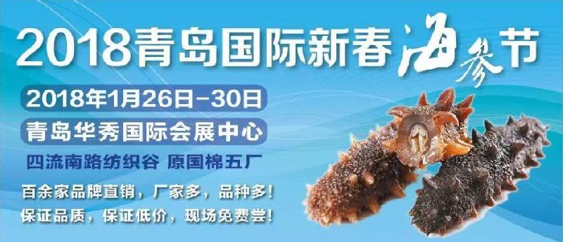 2018青岛国际新春海参节(时间 地点 免费门票)
