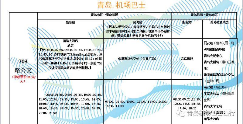 青島機場大巴時刻表一覽表
