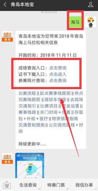2018青岛海上马拉松全攻略(时间 地点 报名 奖励)
