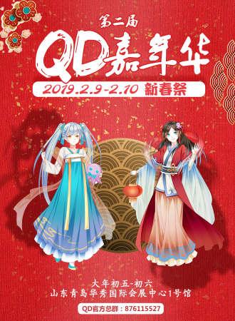 2019青岛春节漫展活动汇总(持续更新)