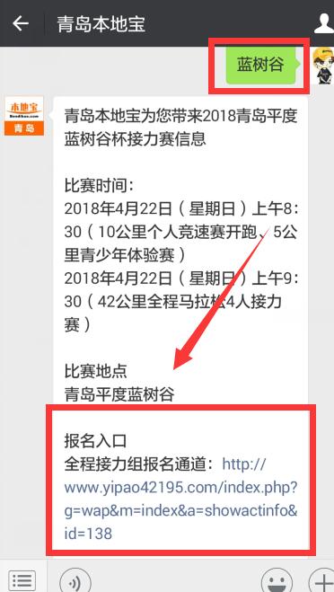 2018青岛平度蓝树谷杯马拉松接力赛报名入口