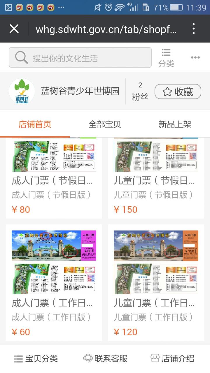 2018青岛蓝树谷春节活动(时间 精彩活动 免费票领取)