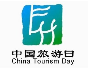 5.19中国旅游日青岛免费/优惠景区