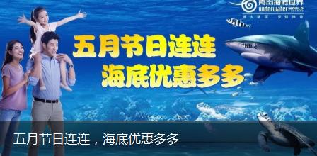 海底世界周年庆半价活动