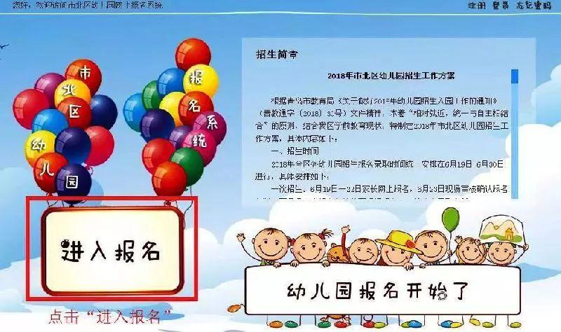 青岛幼儿园网上报名操作指南
