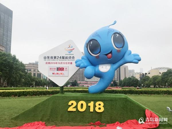 2018山东省运动会开闭幕式活动