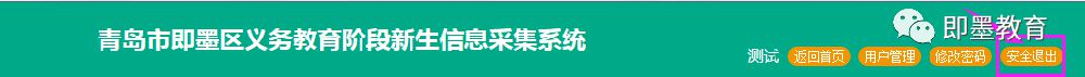 2019青岛即墨区小学新生网上报名操作流程