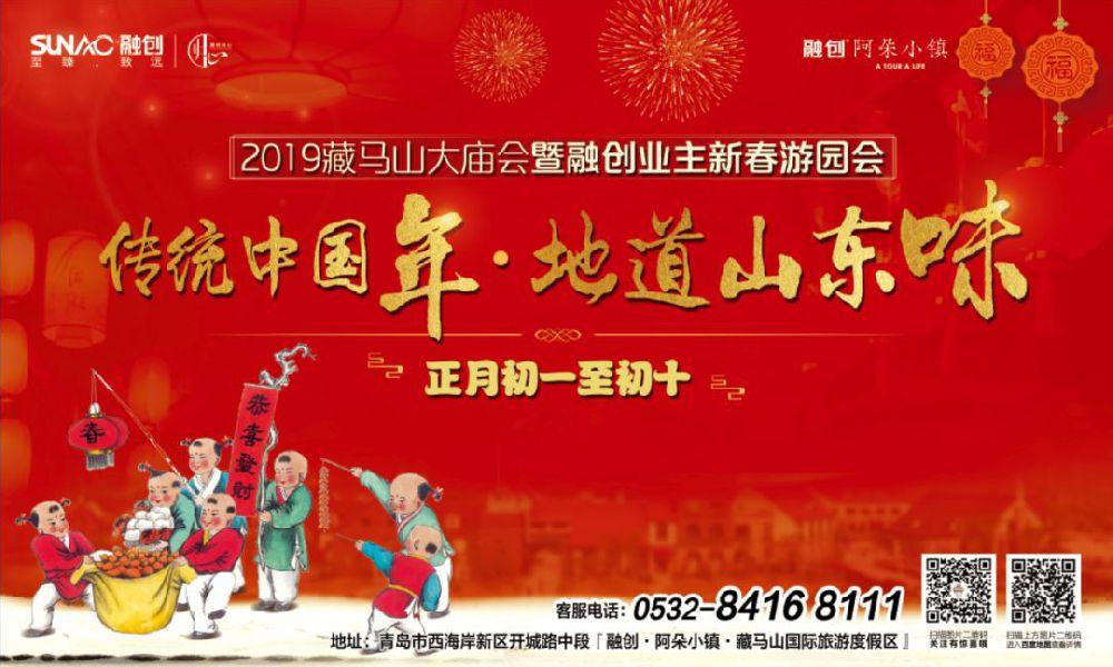 2019青岛春节藏马山大庙会(时间 地点 精彩看点)
