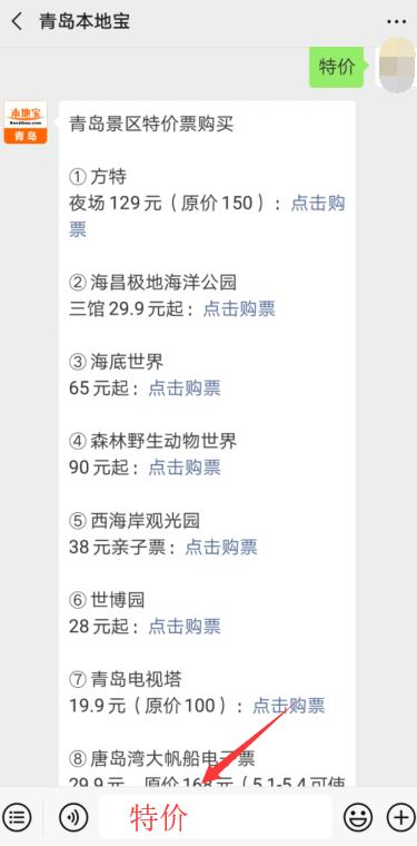 2019青岛五一景区特价活动汇总(持续更新中)