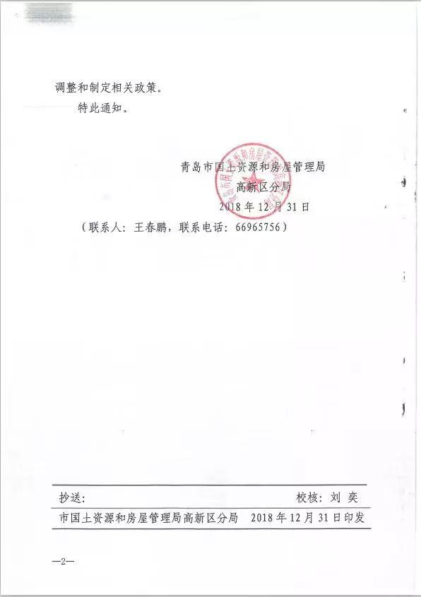 青岛高新区暂停商品房公证摇号售房规则的通知