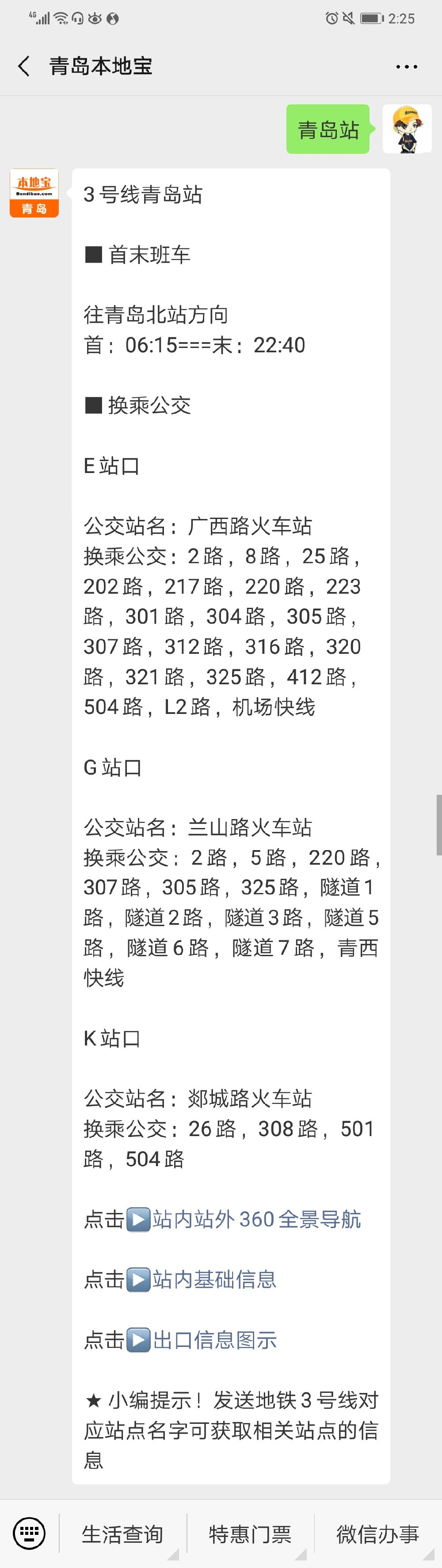 青岛地铁3号线首末班车时间(附时刻表)