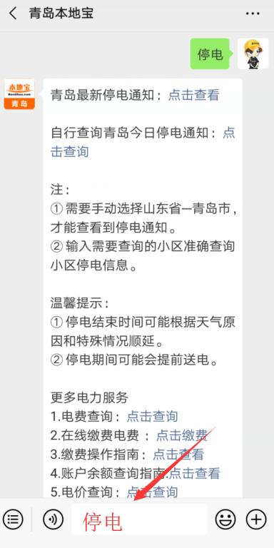 2019青岛最新停电计划(持续更新)