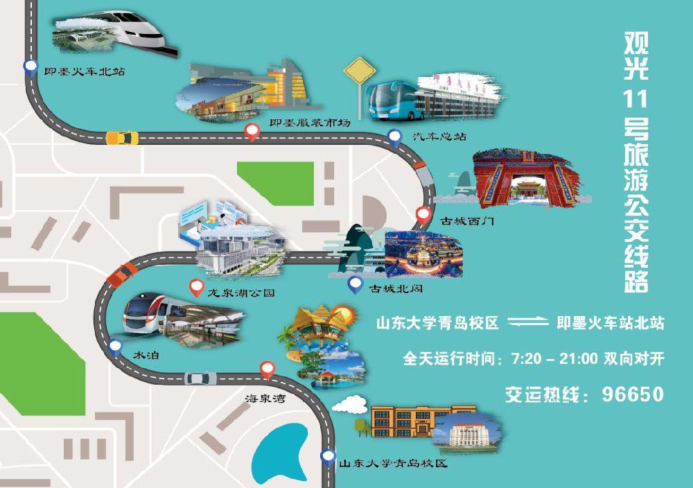 2019青岛即墨古城春节接驳车