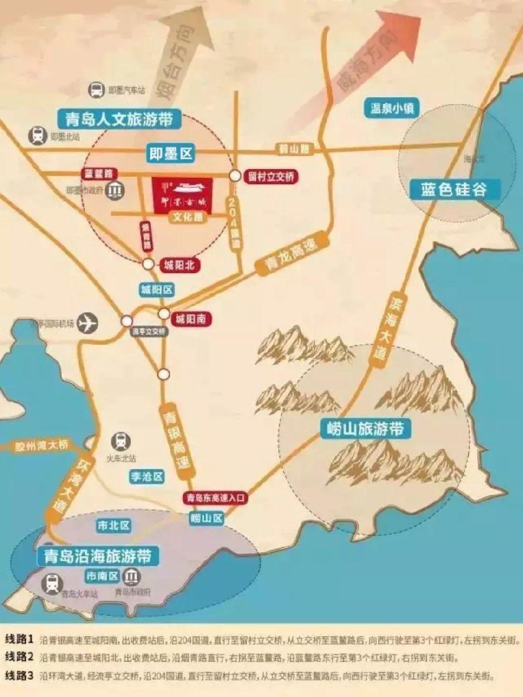 2019青島即墨古城春節游玩交通攻略