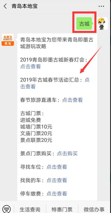 2019青岛即墨古城春节游玩交通攻略