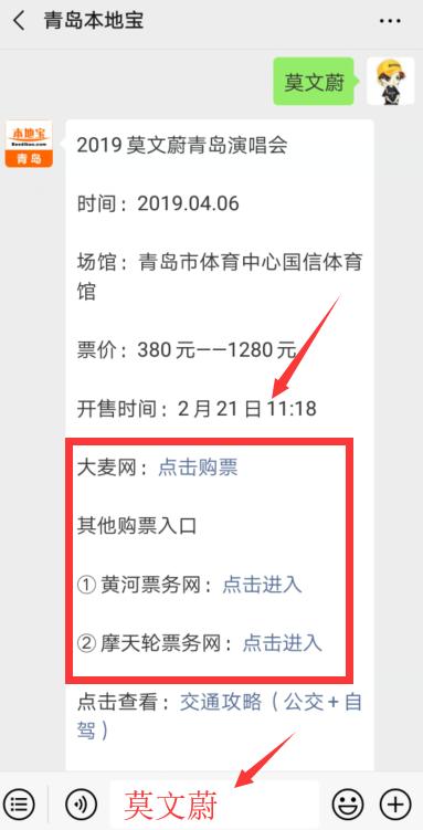 2019莫文蔚青岛演唱会交通攻略(自驾 公交)