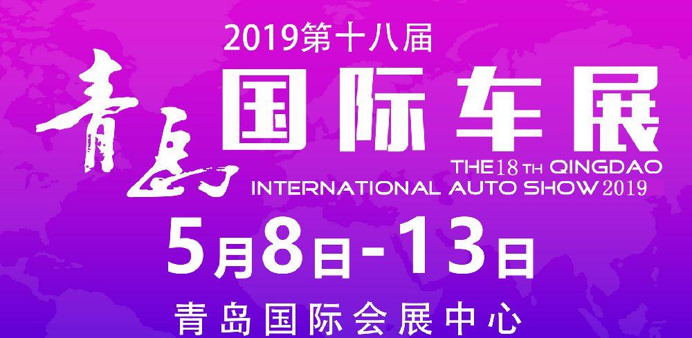 2019青岛春季国际车展(时间 地点 优惠门票)