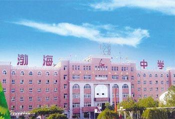 渤海私立学校