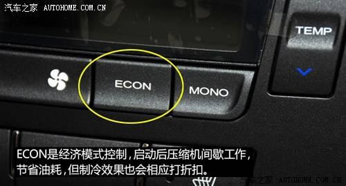 汽车空调使用误区及注意事项