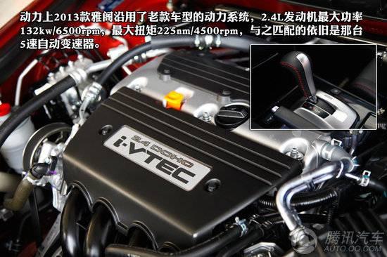 广汽本田新雅阁-20万元左右性价比高的中级车推荐高清图片