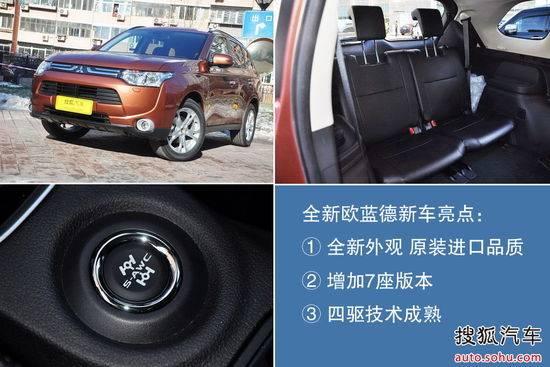 优质7座家用SUV 三菱欧蓝德高清图片