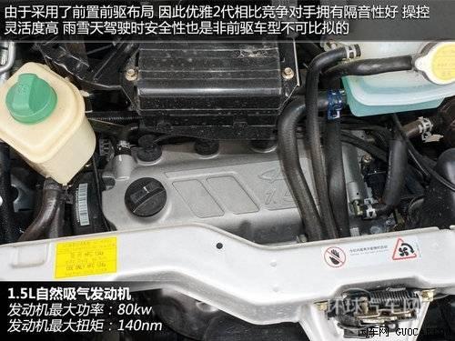前置前驱/轿车发动机 试驾开瑞优雅2代