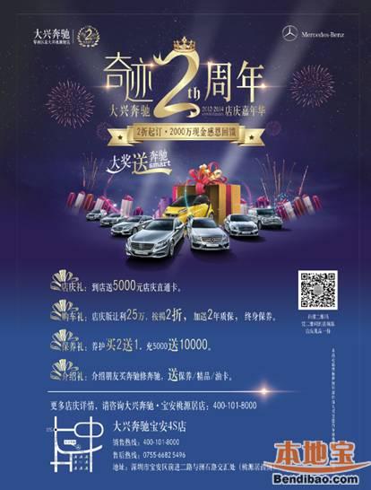 """【大兴奔驰】""""奇迹2周年店庆嘉年华""""正式启动"""