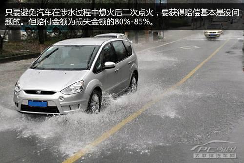 涉水行驶(指通过水淹路面导致发动机受损或在水中启动),开车