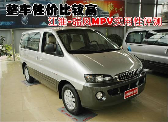 江淮瑞风7座商务车详细解读高清图片