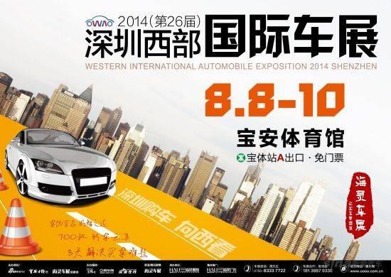 车展名称:2014(第26届)深圳西部国际车展