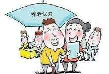 浙江衢州养老保险查询