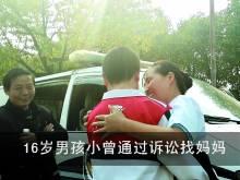 16岁男孩小曾通过诉讼找妈妈 多方奔走,母子终团聚