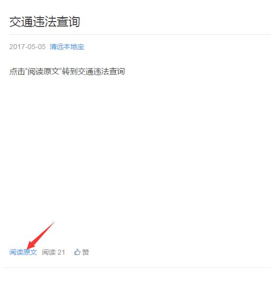 清远交通违章微信查询指南