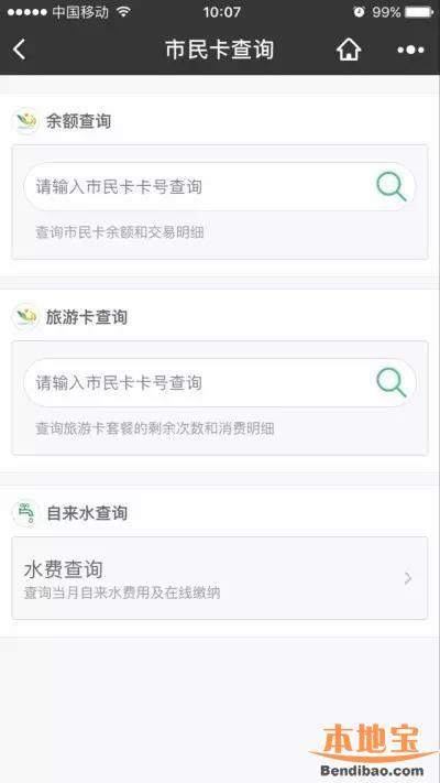 清远市民卡微信查询