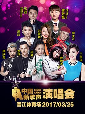 中国新歌声巡回演唱会晋江站