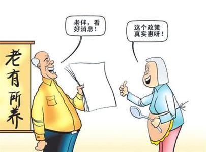 养老保险的定义