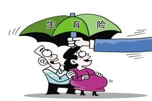 什么是生育保险金