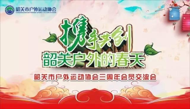 韶关市户外运动协会三周年会员交流会