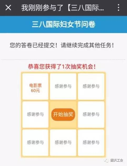 韶关市总工会1600张电影票三八妇女节免费派