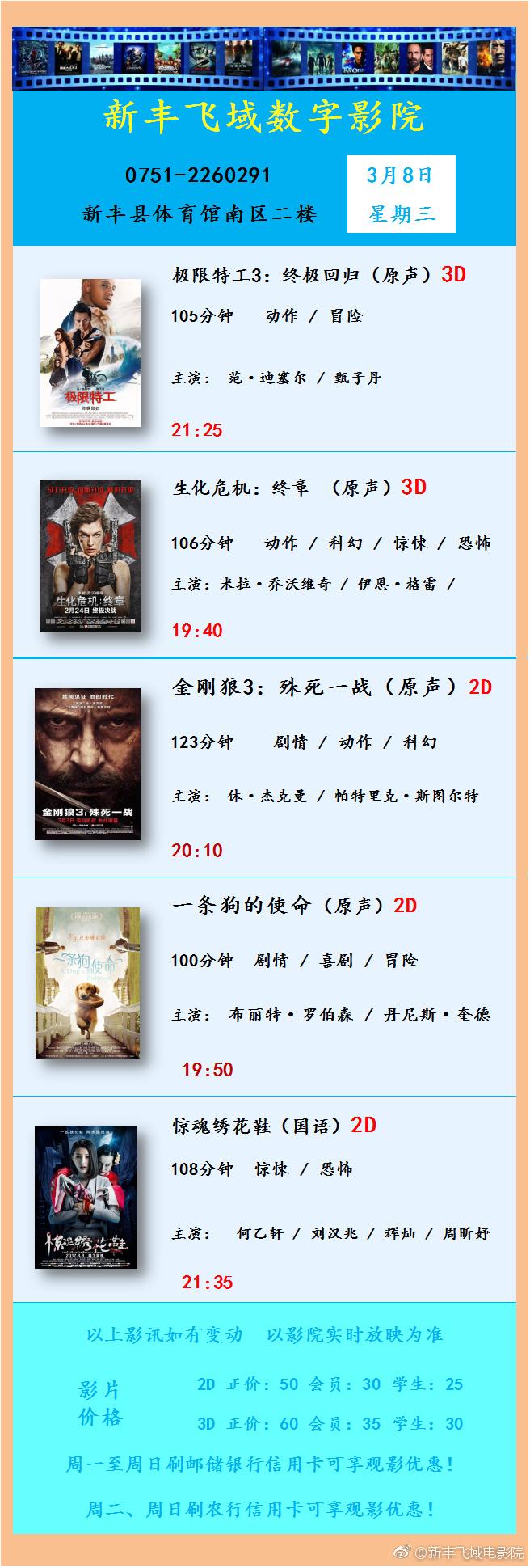 新丰电影院:新丰飞域数字影厅3月8日影讯