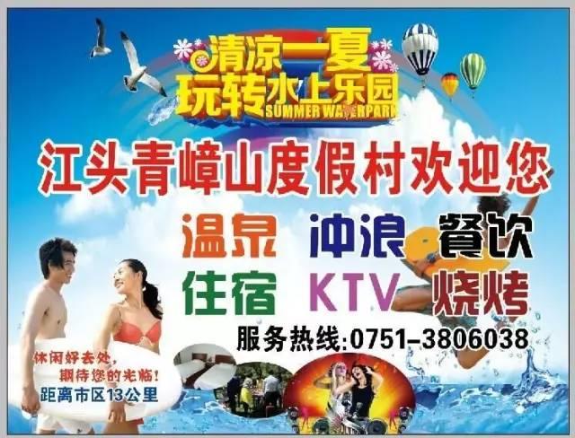 青嶂山温泉水上乐园 7月11日、12日免费开放
