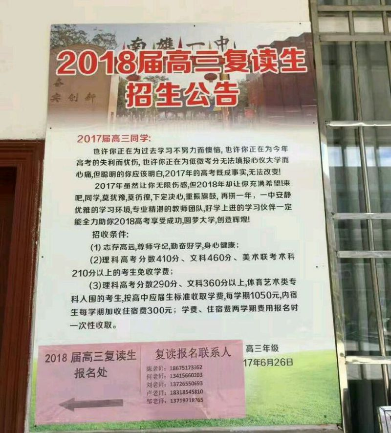 南雄市一中2017年高三复读班招生简章